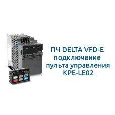 (KPE-LE02) Пульт управления для преобразователя частоты VFD-E